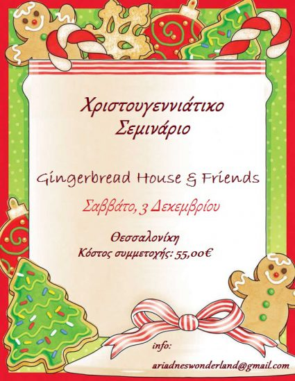 xmasworkshops